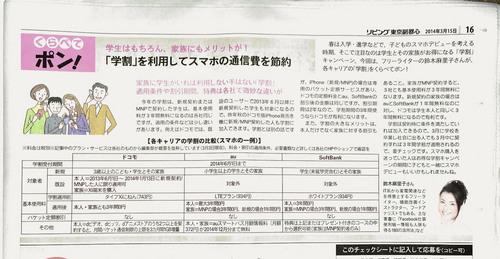 リビング東京副都心 2014年3月14日