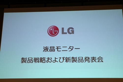 LG液晶モニタ−発表会 1.jpg